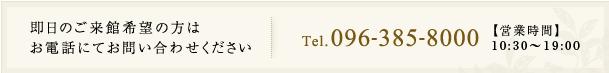 即日のご来館希望の方はお電話にてお問い合わせください。Tel. 096-385-8000 【営業時間】10:00~19:30