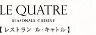 レストラン ル・キャトル