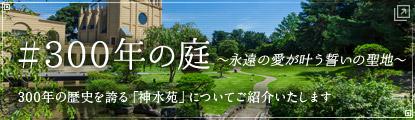 300年の庭